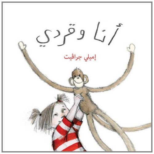 9789992178706: Monkey and Me (Arabic edition)
