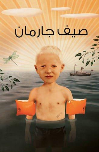 9789992178805: Garmann wal Saif (Garmann's Sommer- Arabic Edition)