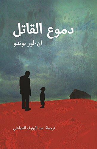 9789992179024: Domou Al Qatil (Les Larmes De L'assassin) (Arabic Edition)