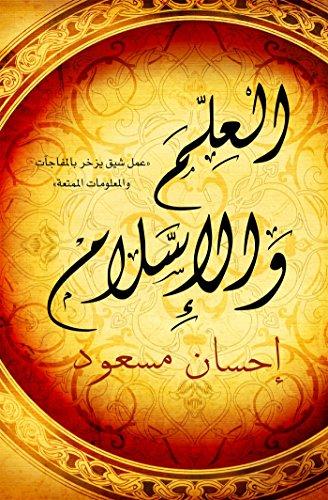 9789992194058: Science and Islam (Arabic - Al Ilm wal Islam)