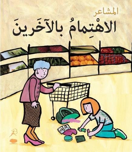 9789992194171: Al EhtimamBil Aakhareen (Caring - Arabic Edition): Feelings Series