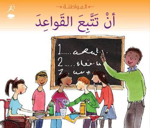 9789992194249: Al Iltizam Bil Qawaed (Following Rules - Arabic edition): Citizenship Series