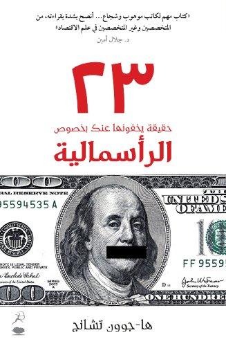 9789992194263: 23 Things They Don't Tell You About Capitalism(23 haqiqa yakhfunaha 'anka bi-khusus al-ra'smaliya)