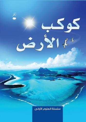 9789992194348: Planet Earth - Kawkab al Ard