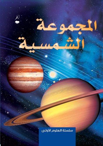 9789992194355: The Solar System - Al Majmoo'a Al Shamsiya