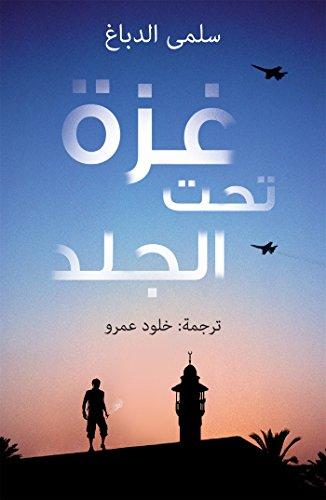 9789992194683: Ghaza Tahta Al-Jild (Arabic Edition)