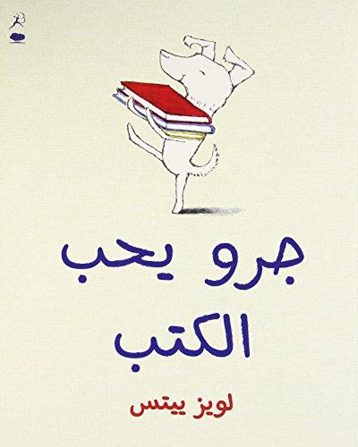 9789992194850: Kalb Yoheb Al Kotob (Dog Loves Books- Arabic Edition)