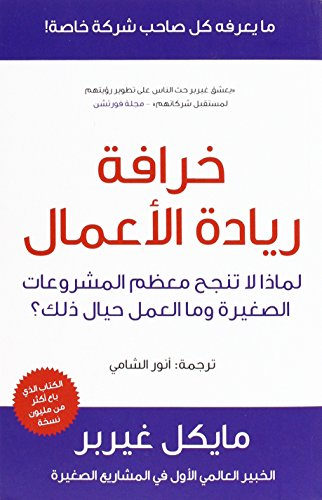 9789992194911: The E-Myth Revisited (Limadha tafshal mu'dham al-sharikat al-saghira?): Why Most Small Businesses Don'tWork and What to Do about It (Arabic Edition)