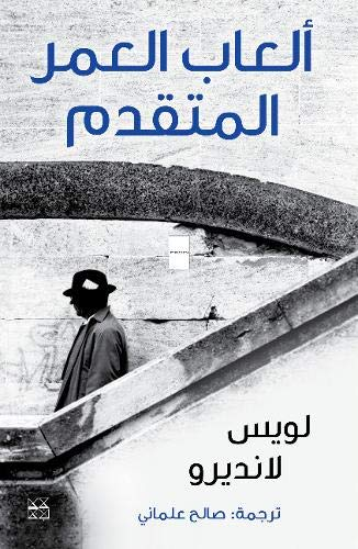 9789992195208: Alaab al-'umr al-mutaqaddim (Juegos de la edad tardia / Games of the Late Age) (Arabic Edition)