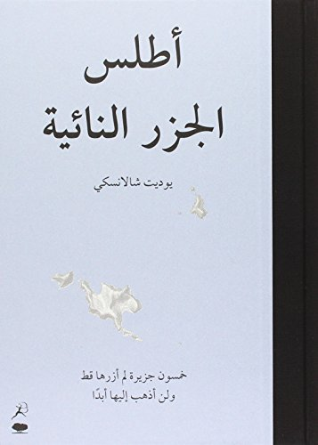 9789992195536: Atlas al-Juzur al-Naa'iyah (Atlas der abgelegenen Inseln/Atlas of Remote Islands) (Arabic Edition)