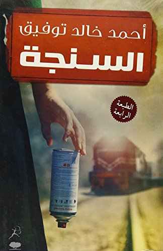 Al-Singa (The Knife) (Paperback): Ahmed Khaled Towfik
