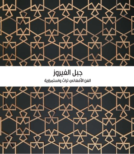 9789992195994: Ferozkoh: Tradition and Continuity in Afghan Art (Arabic) (Arabic Edition)