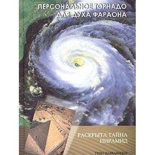 9789992808382: Personalnoe tornado dlya duha faraona. Raskryta tayna piramid
