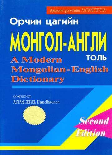 A Modern Mongolian-English Dictionary (English and Mongolian: Altangerel, D., etc.
