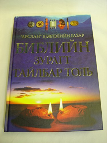 Bible Handbook in Mongolian / New Lion: David Alexander