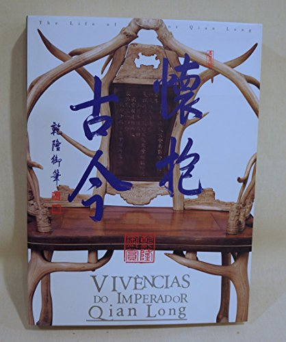 The Life of Emperor Qian Long: Vivencias do Imperador Qian Long: Macao Museum of Art (Museu de Arte...