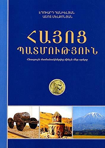 9789994114252: Hayots Patmutyun: Armenian History: From Ancient to Modern (Written in Eastern Armenian)