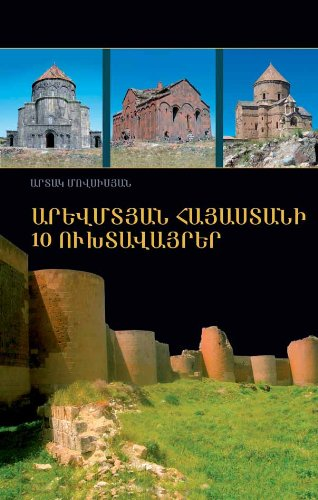 9789994118618: 10 Holy Places of Western Armenia (Armenian Edition)