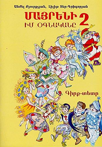 9789994161836: Մայրենի 2: Իմ օգնականը (Mayreni 2: Im Ognakane): Companion Workbook to Mayreni 2 Armenian language textbook