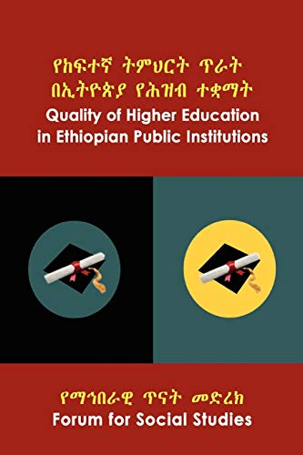 9789994450312: Quality of Higher Education in Ethiopian Public Institutions (Amharic Edition)