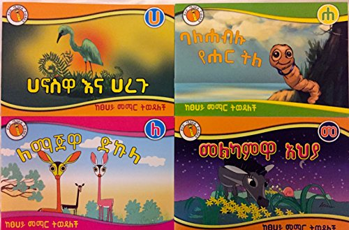 9789994467167: Tsehai Fidel Series Pack 1 of 8 - Amharic