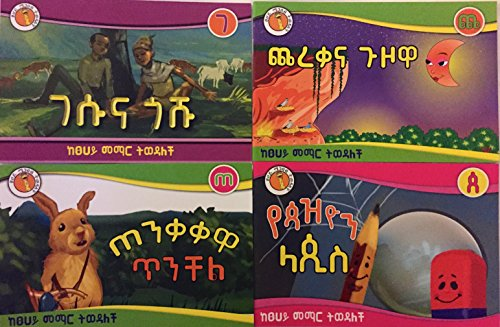 9789994467228: Tsehai Fidel Series Pack 7 of 8 Amharic