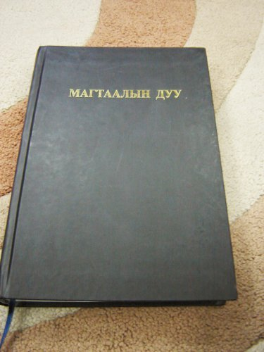 9789996204791: Mongolian Christian Hymnal with 449 Hymns of the Church in Mongolian / Mongolia