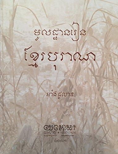 9789996381805: Multhan rian Khmaer puran [= Manual for studying Old Khmer]