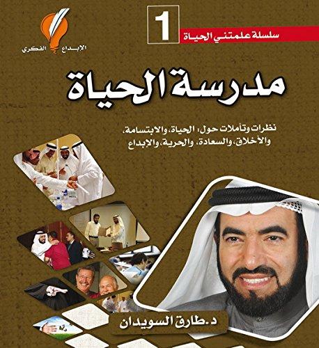 9789996635038: مدرسة الحياة / Madrasat al Hayah / The School of Life