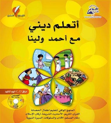 9789996635205: أتعلم ديني مع أحمد ولينا