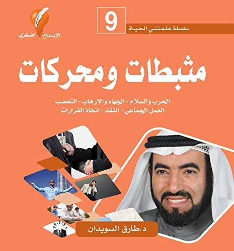 Mothabetat wa Moharekat Dr. Tareq Alsuwaidan