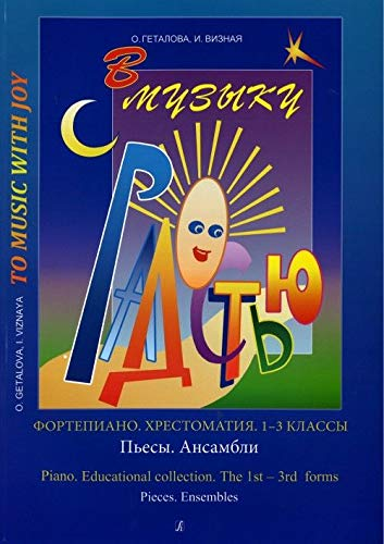 9790352210530: To Music With Joy. Educational collection. The 1st-3rd forms. Pieces. Ensembles. Getalova O., Viznaya I.