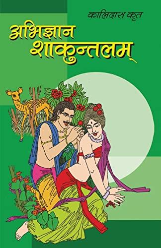 Abhigyan Shakuntalam (H) Hindi(PB): Ashok Kaushik