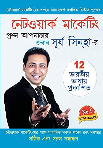 Network Marketing Sawal Aapke Jawab Surya Sinha: Surya Sinha